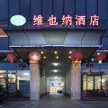 维也纳酒店(北京平谷区政府店)