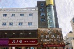 星程酒店(新沂南京路店)