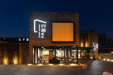 行舍酒店(北京天坛店)