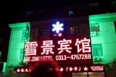 张家口雪景宾馆
