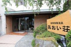 箱根强罗温泉 Aoi 庄(Hakone Gora Onsen Aoiso)