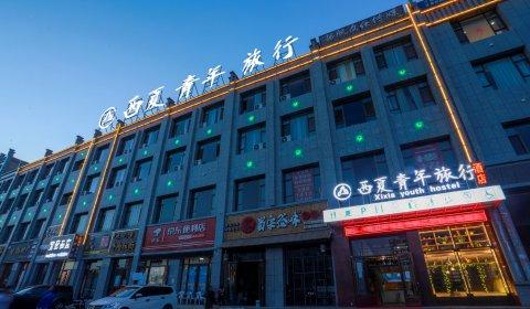 张掖西夏青年旅行酒店