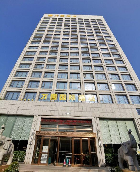 南昌万国国际酒店
