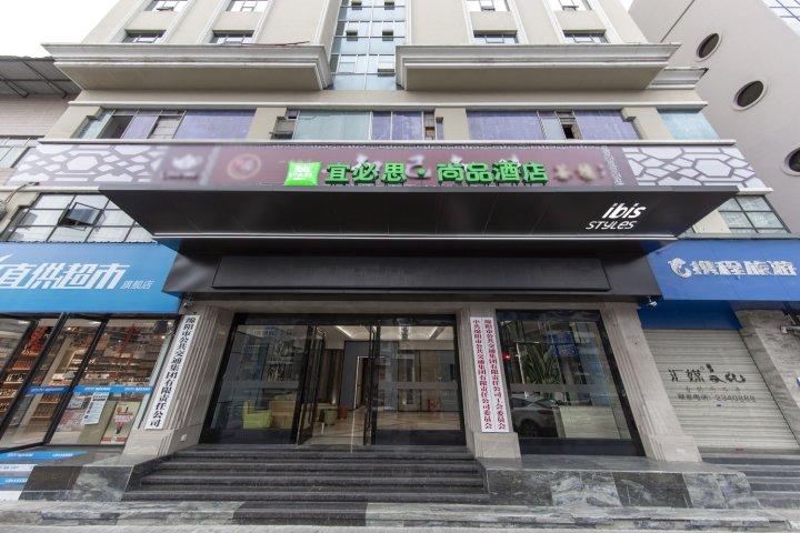 宜必思尚品酒店(绵阳站店)