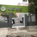 海友酒店(北京金台路地铁站店)
