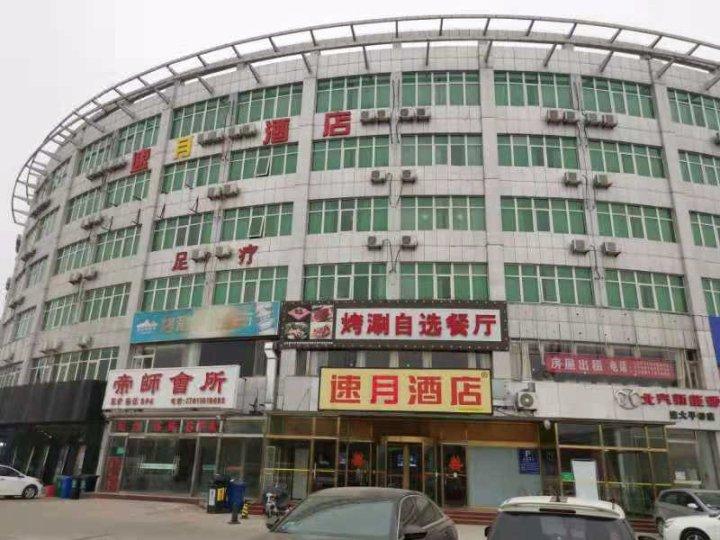 北京速月酒店