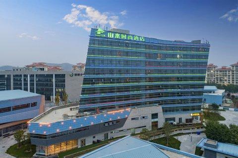 山水时尚酒店(北京怀柔雁栖店)
