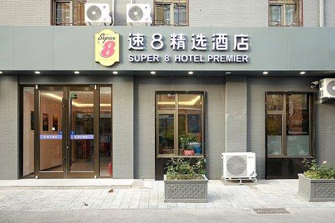 速8精选酒店(北京天安门前门西河沿店)
