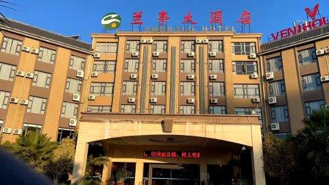 禄丰兰亭大酒店