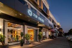 花筑·辰星酒店(苏州吴江经济开发区店)