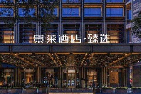 景莱酒店•臻选(上海长寿路地铁站店)