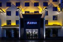 南阳蘭亭酒店