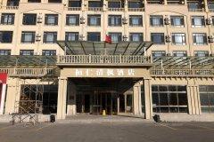 桓仁清风酒店