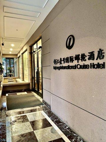邻江壹号国际邮轮酒店(上海友谊路店)