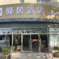 如家驿居酒店(北京航天总院东高地地铁站店)