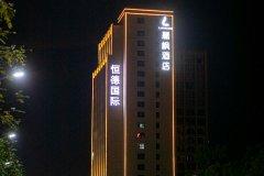 麗枫酒店(潮州恒德国际店)