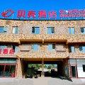 贝壳酒店(北京密云区水库阳光店)