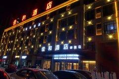 巨野佳和酒店