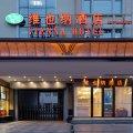 维也纳酒店(北京昌平地铁站店)