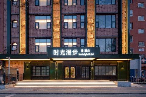 时光漫步S酒店(北京科技大学鸟巢店)