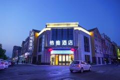 格雅酒店(建湖欧堡利亚生活广场店)