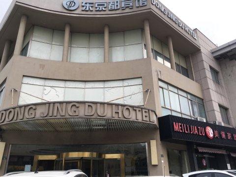 嘉善东京都宾馆