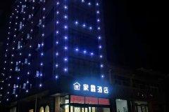 兰考家鑫酒店