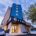 全季酒店(杭州四季青凯旋路店)