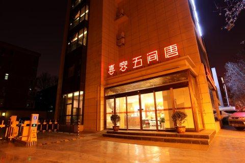 喜客五间唐中式酒店(西安大雁塔博物馆店)
