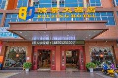 瑞金瑞景大酒店