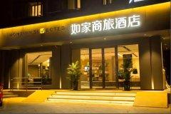 如家商旅酒店(鹤壁市政府九州路店)