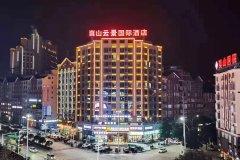 新宁崀山云景国际酒店