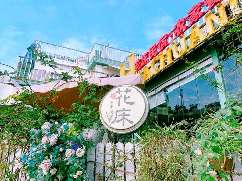 苏州太湖花床民宿