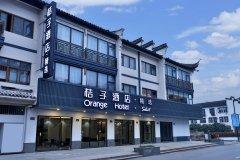 桔子酒店(乌镇西栅景区店)