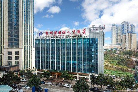 贵阳杭州湾国际人才酒店