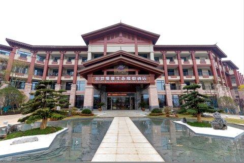 汨罗屈子文化园维景生态酒店