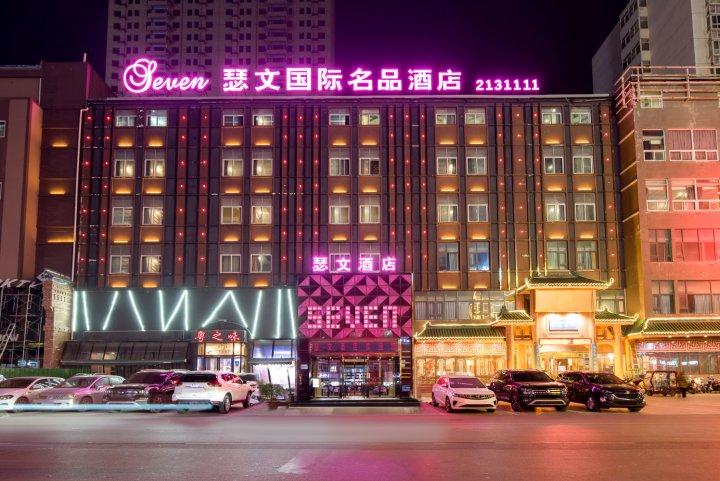 瑟文酒店(焦作大杨树店)