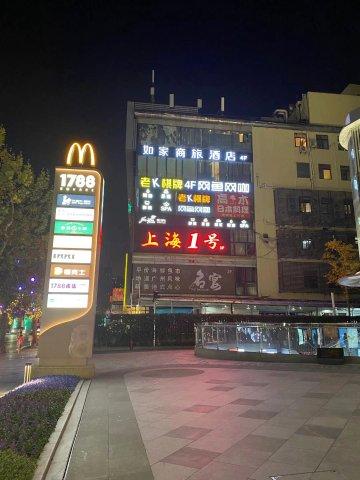 如家商旅酒店(上海静安寺地铁站店)