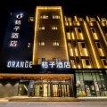 桔子酒店(北京园博园杜家坎店)