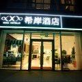 希岸酒店(北京磁器口地铁站店)