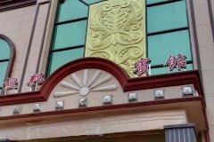 鄱阳恒邦大酒店