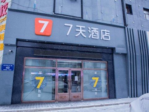 7天酒店(扎兰屯玉都旗舰店)