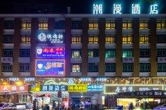 潮漫酒店(广州棠东地铁站店)