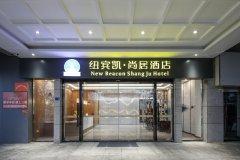 纽宾凯尚居酒店(黄鹤楼长江大桥店)