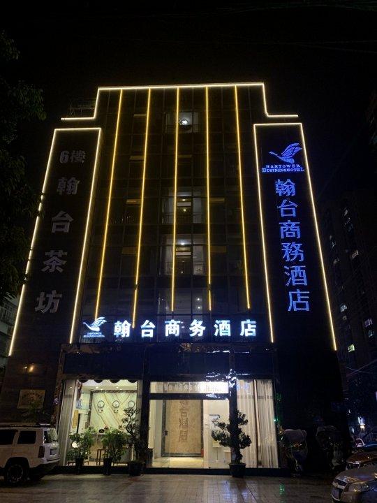 蒲江翰台酒店