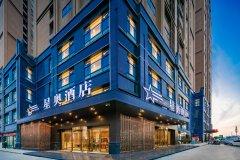 星奥精选酒店(西安汉城湖店)