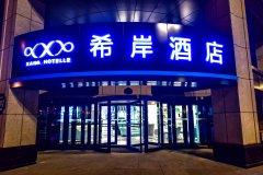 希岸酒店(哈尔滨哈西高铁站店)