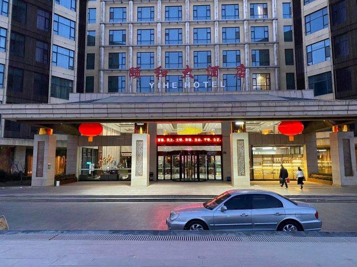 银川颐和大酒店
