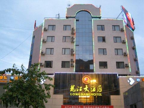 文县龙江大酒店