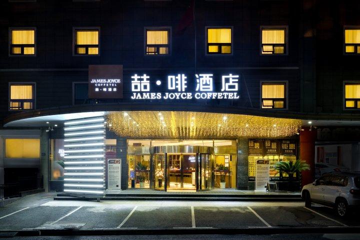 喆啡酒店(武汉光谷杨家湾地铁站店)